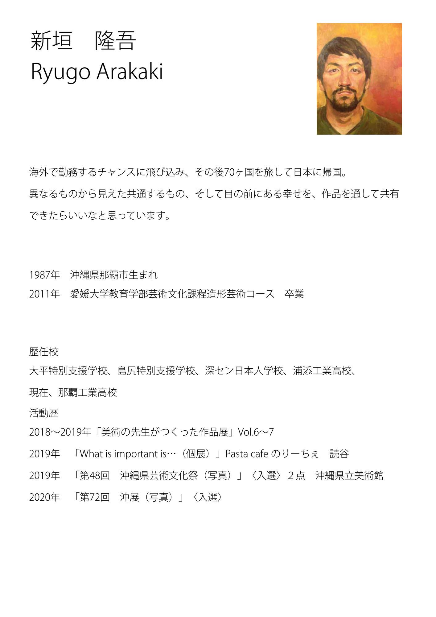 新垣隆吾プロフィール