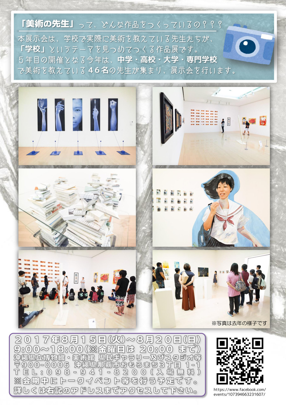 H29 美術の先生がつくった作品展-裏.jpg