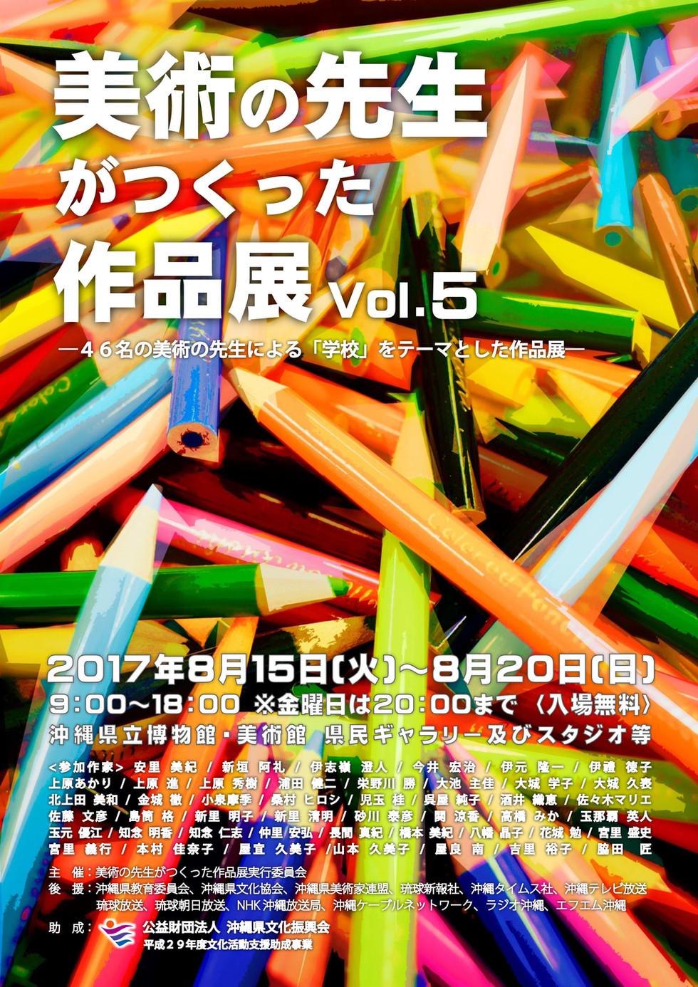 H29 美術の先生がつくった作品展-表.jpg