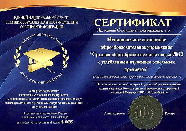 Участник Реестра ведущих ОУ РФ 2019-2020 уч. год