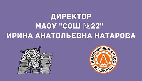 """Поздравление Директора МАОУ """"СОШ №22"""""""