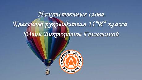 Поздравления Ганюшиной Юлии Викторовны