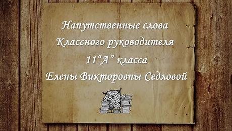 Поздравления Седловой Елены Викторовны