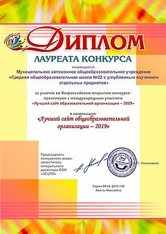 Диплом лауреата Лучший сайт ОО 2019
