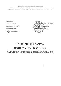 ТЛ биология ООО