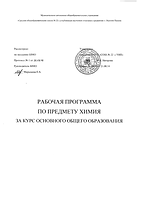 ТЛ химия ООО