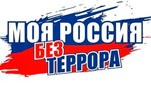 3 сентября в Российской Федерации отмечается День солидарности в борьбе с терроризмом