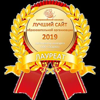 Лауреат Лучший сайт ОО 2019