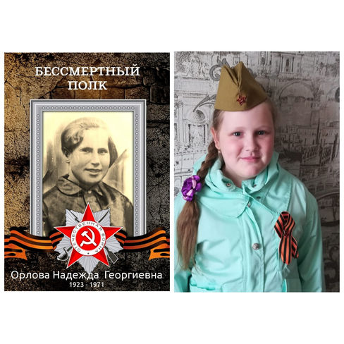 Лиза Орлова, 3 Б.jpg