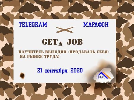 Telegram – марафон GET a JOB
