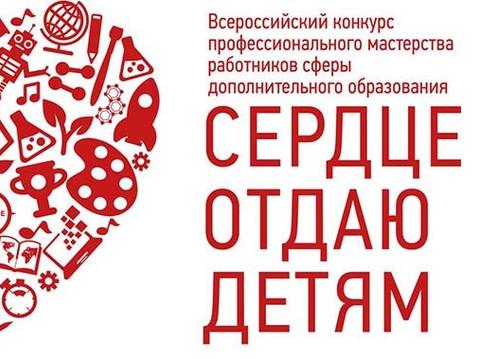 Педагоги Оренбургской области стали финалистами Всероссийского конкурса «Сердце отдаю детям»