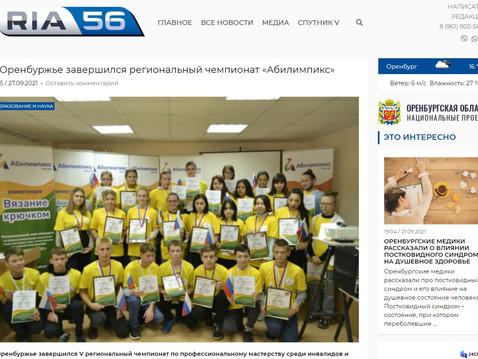 В Оренбуржье завершился региональный чемпионат «Абилимпикс»