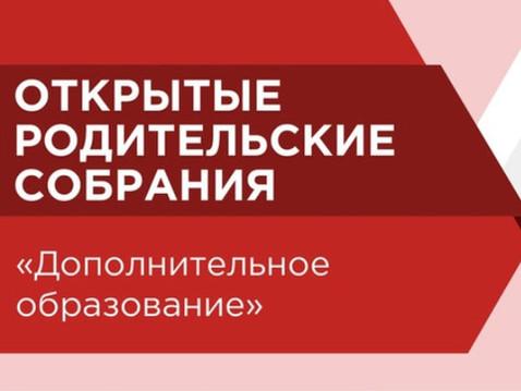 Всероссийское открытое родительское собрание «Дополнительное образование»
