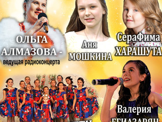 Радиоконцерт ДЕТСКОЕ ВРЕМЯ