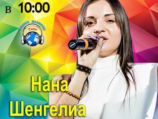 Нана Шенгелиа на волнах радио «Голоса планеты» и в праздничном концерте «Города России»