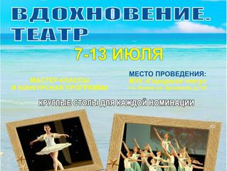«Море, вдохновение, театр»