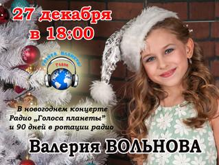 Валерия ВОЛЬНОВА – финалистка Всероссийского проекта «Города России» в новогоднем радиоконцерте и 90