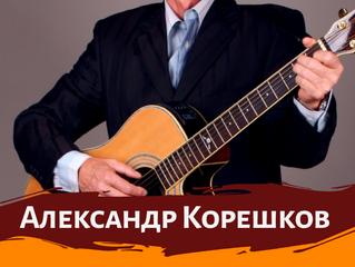 Александр Корешков на Радио «Голоса планеты» с премьерой песни «Старушка»