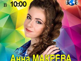 Анна МАКЕЕВА на волнах радио «Голоса планеты» и в праздничном концерте ко Дню России