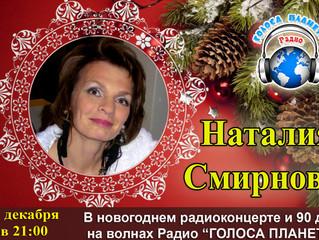 Наталия СМИРНОВА 90 дней на волнах Радио «Голоса планеты»