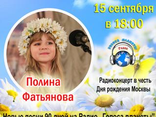 Полина Фатьянова на волнах Радио «Голоса планеты»