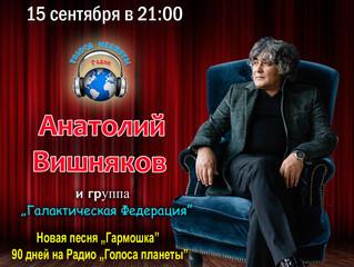 Анатолий Вишняков и группа «Галактическая Федерация» на волнах Радио «Голоса планеты»