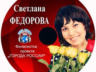 Светлана Фёдорова в музыкальном диске «ГОРОДА РОССИИ» и на волнах Радио «Голоса планеты»