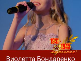 Виолетта Бондаренко в проекте «ПЕСНИ ПОБЕДЫ-2019»и на волнах Радио «Голоса планеты»