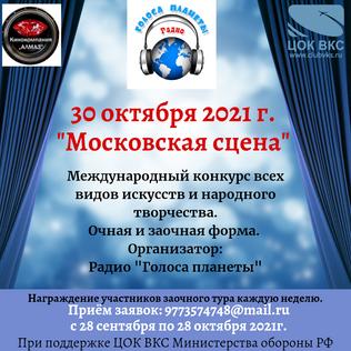 Международный конкурс всех видов искусстви народного творчества «Московская сцена»