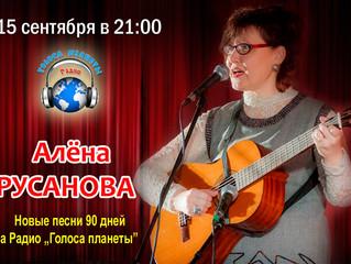 Алёна РУСАНОВА на волнах Радио «Голоса планеты»