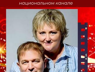Светлана и Валерий Хисматулины в Новогоднем концерте-съёмке на Первом российском национальном канале