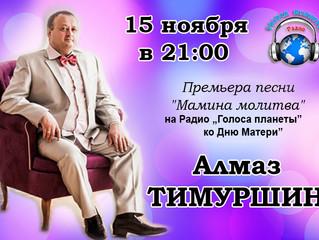 Алмаз ТИМУРШИН на Радио «Голоса планеты» в честь Дня Матери!