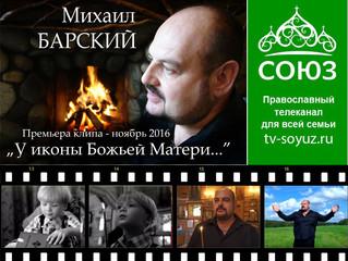 Премьера клипа Михаила Барского на телеканале МУЗ-СОЮЗ