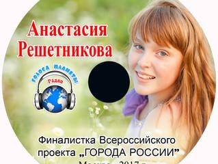 Анастасия Решетникова в музыкальном диске «ГОРОДА РОССИИ» и на волнах Радио «Голоса планеты»