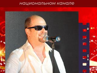 Артур Ермак 8 декабря в Москве в Новогоднем концерте-съёмке на Первом российском национальном канале