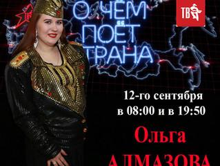 Премьера новой песни Ольги АЛМАЗОВОЙ ШАНСОН ТВ!!!
