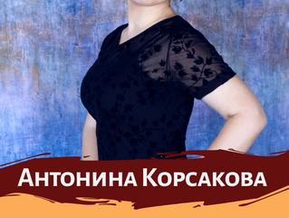 Антонина Корсакова на Радио «Голоса планеты» с премьерой песни «Мое прошлое»