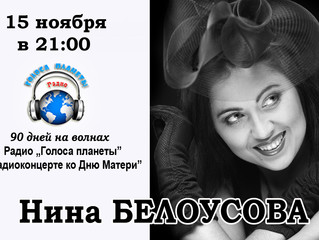 Нина БЕЛОУСОВА на Радио «Голоса планеты» в честь Дня Матери!