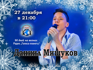 Даниил Мишуков в новогоднем концерте на Радио «Голоса планеты»