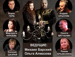 15 февраля – концерт финалистов проекта «Города России» - «ДЕНЬ СВЯТОГО ВАЛЕНТИНА» в Центральном кл
