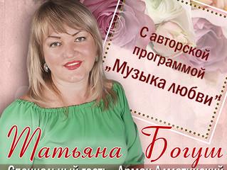 23 апреля – сольный концерт Татьяны БОГУШ «Музыка любви» в Москве!