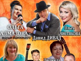 28 июля в 21:00 – новый радиоконцерт на волнах Радио « ГОЛОСА ПЛАНЕТЫ»