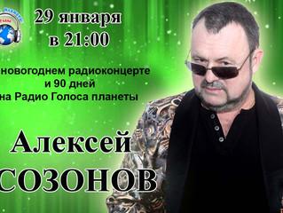 Алексей Созонов 90 дней на волнах Радио «Голоса планеты»