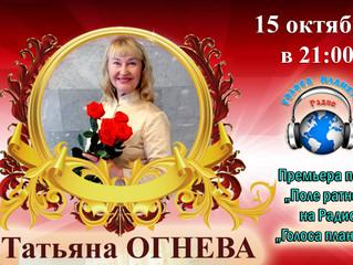 Татьяна Огнева с премьерой песни «ПОЛЕ РАТНОЕ» на Радио «Голоса планеты»