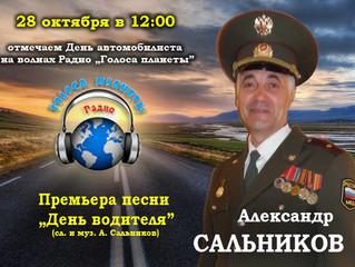 28 октября – День автомобилиста и премьера месяца песня «День водителя» от Александра Сальникова
