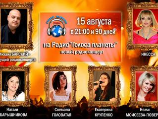"Радиоконцерт АВГУСТ на волнах Радио ""Голоса планеты"""