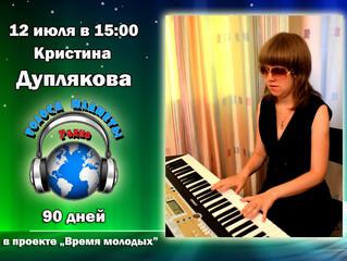 Кристина Дуплякова на Радио «Голоса планеты»