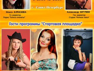 """Радио """"Голоса планеты"""" в гостях у Радио """"Шансон24"""""""