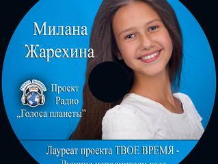"""Милана Жарехина в проекте Радио """"Голоса планеты"""" - ТВОЕ ВРЕМЯ!"""