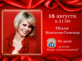 "Нелли Моисеева-Гювенир 90 дней на волнах Радио ""Голоса планеты"""